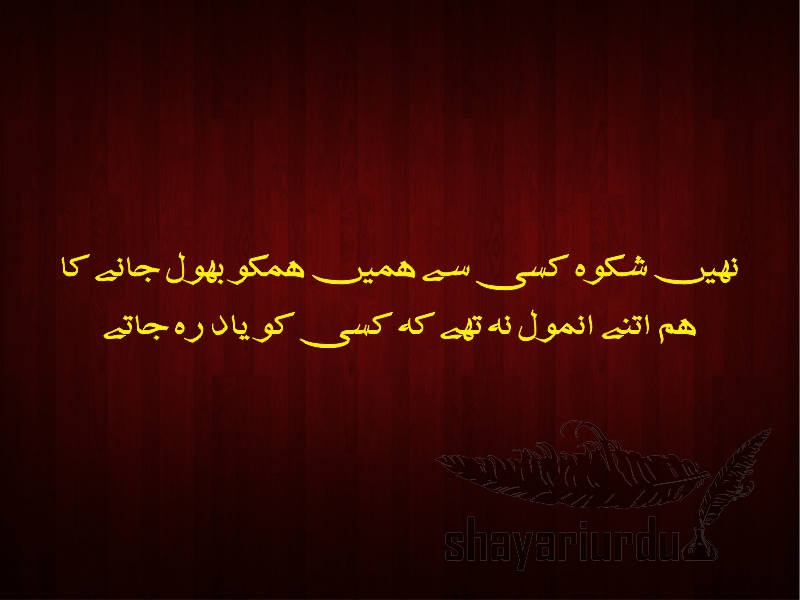 shikwa poetry
