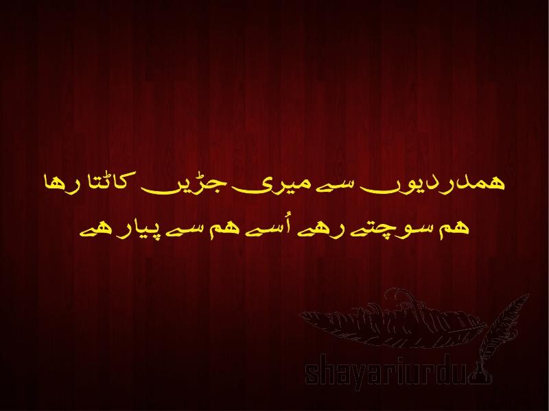 urdu sad mohabbat shayari