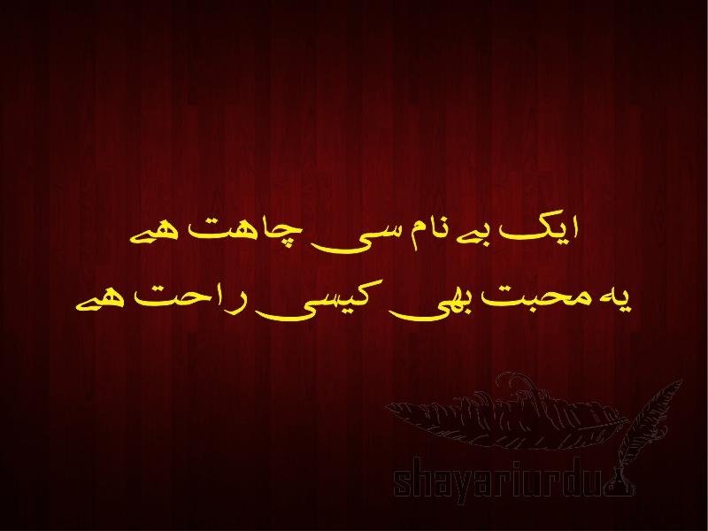 urdu chahat mohabbat shayari