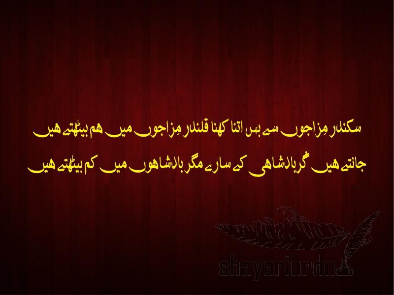 sufi shayari poetry