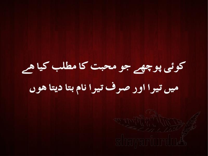 love romantic urdu poetry shayari