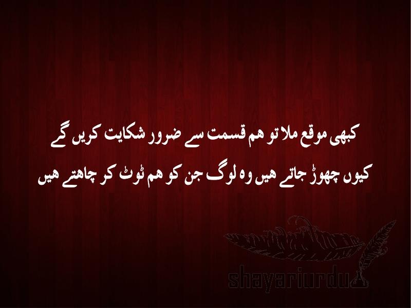 sad love urdu poetry images