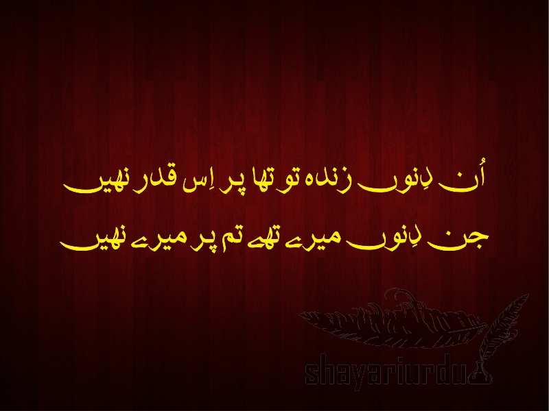 sad love urdu poetry