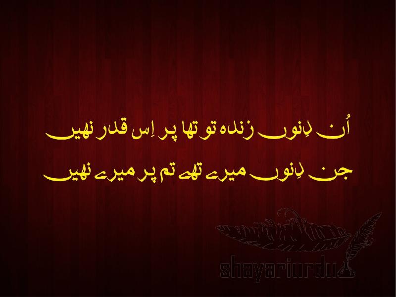 sad love urdu poetry