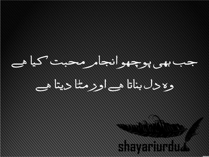 urdu mohabbat shayari