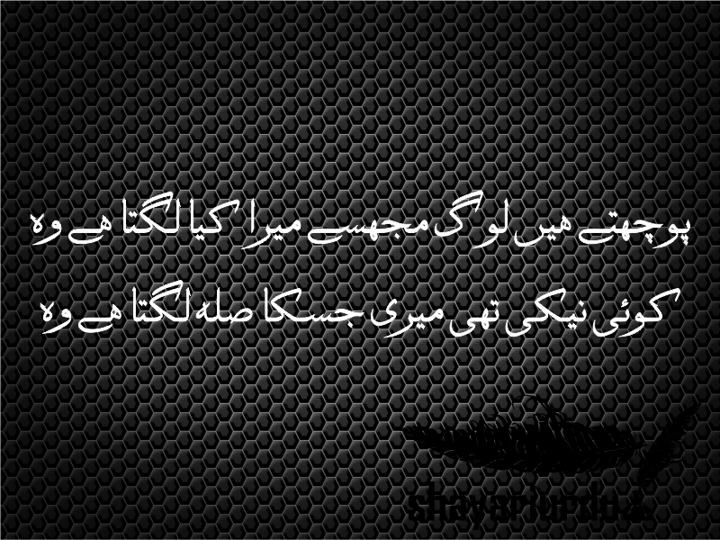 urdu shayari mohabbat