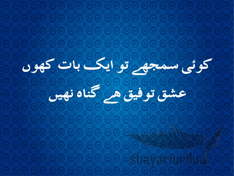 ishq poetry