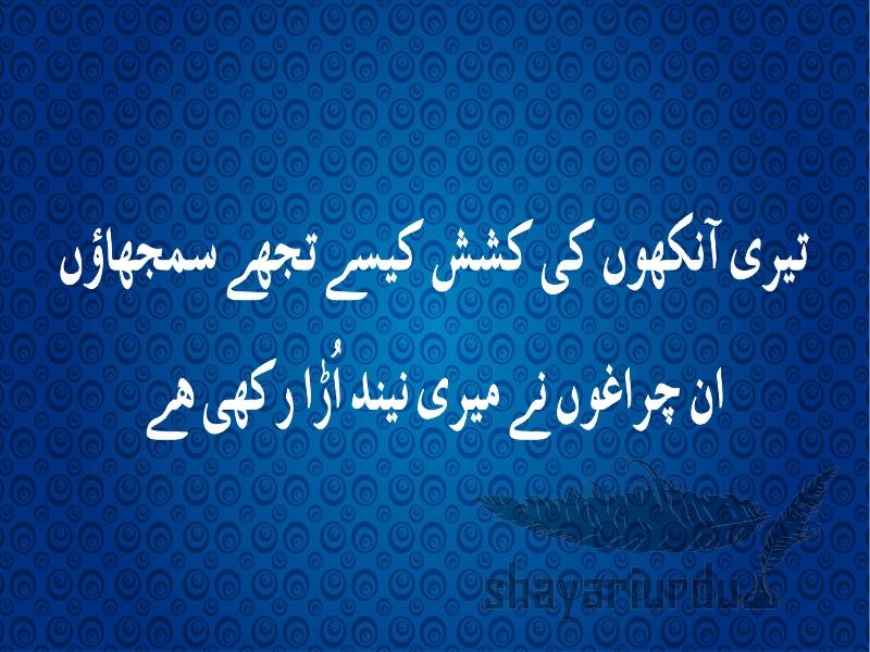 aankhen neend shayari