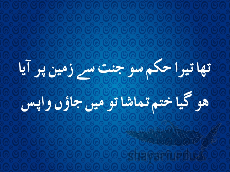 sufi shayari