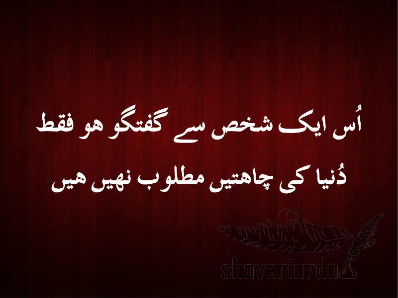 urdu shayari mohabbat love