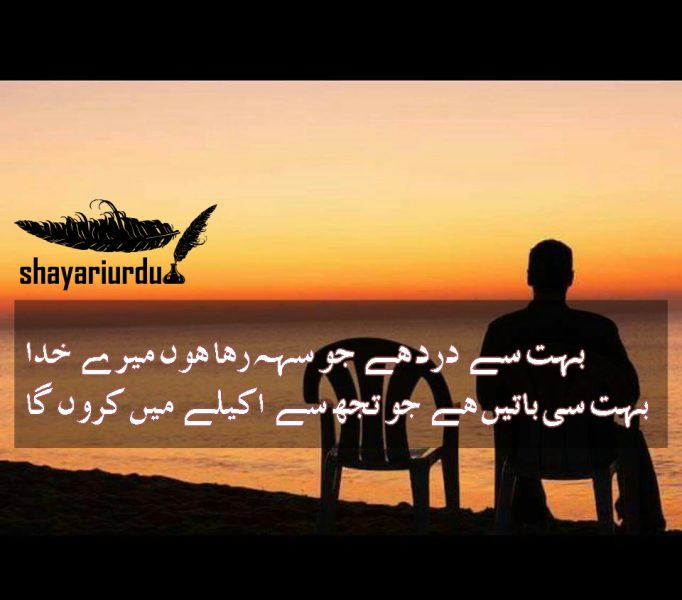 dua poetry in urdu