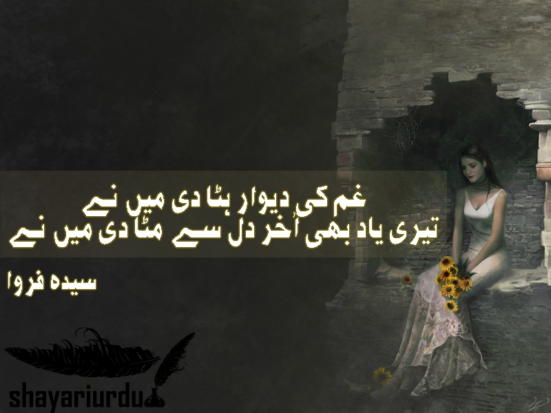 ghamgeen poetry
