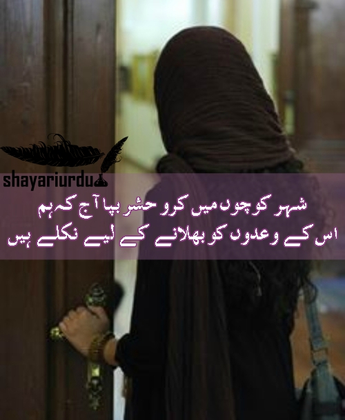 bewafa poetry