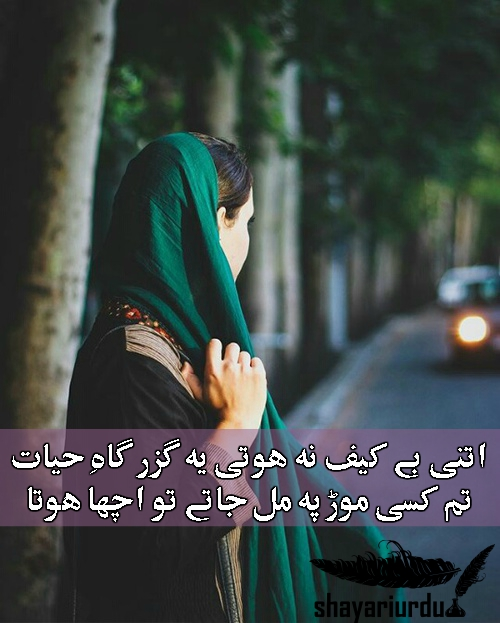 urdu sad love poetry