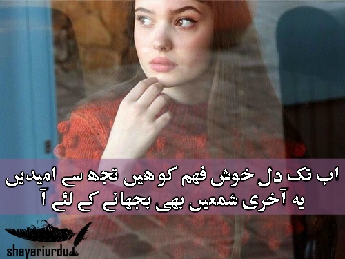 sad urdu love poetry