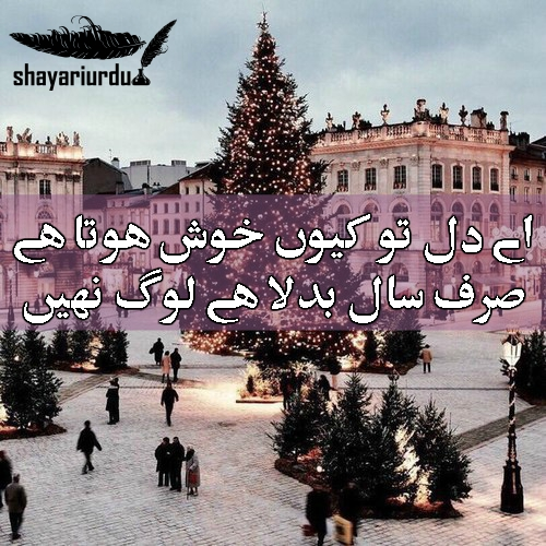 new year poetry in urdu