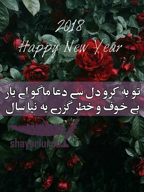 new year shayari in urdu