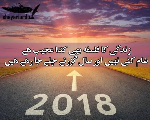 new year poetry in urdu
