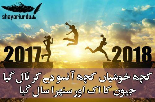 new year shayari in urdu