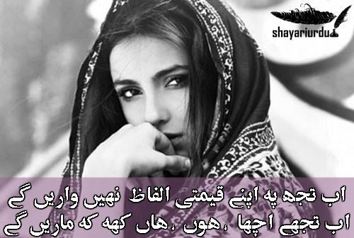 attitude shayari in urdu