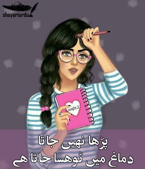 student shayari