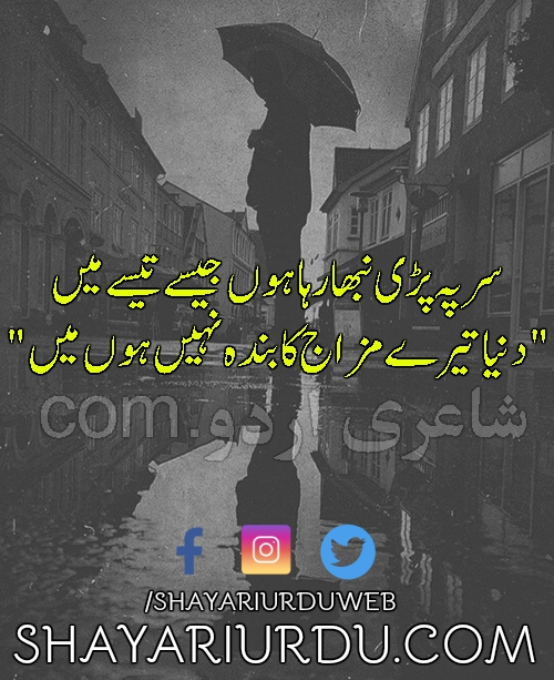 attitude poetry in urdu