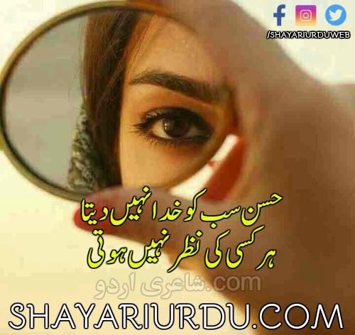 aankhen shayari