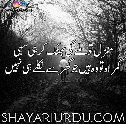 urdu motivational poetry