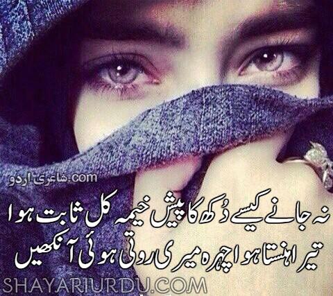urdu poetry on eyes