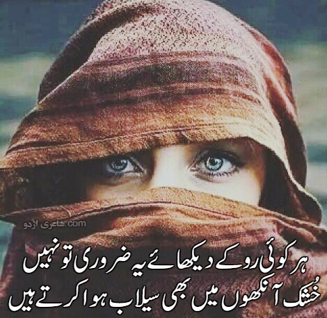 urdu poetry on eyes