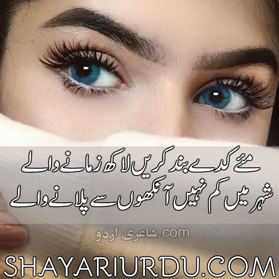 shayari on eyes