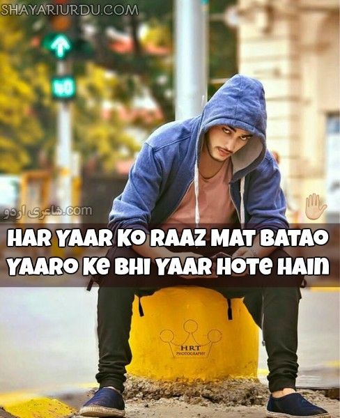 Friends Shayari - Friendship Shayari - Dosti Shayari Urdu