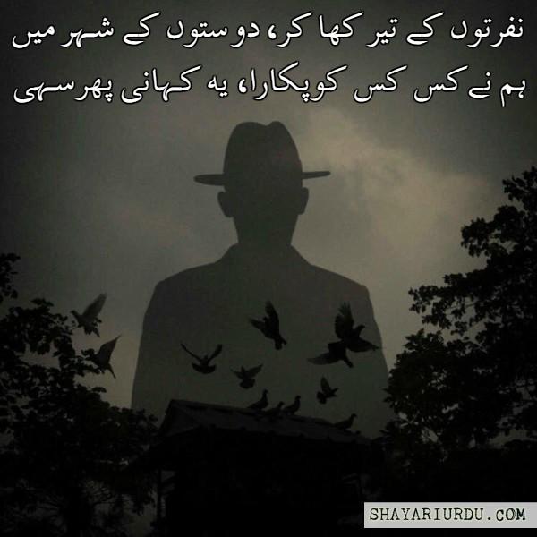 اردو میں دکھ بھری نظمیں
