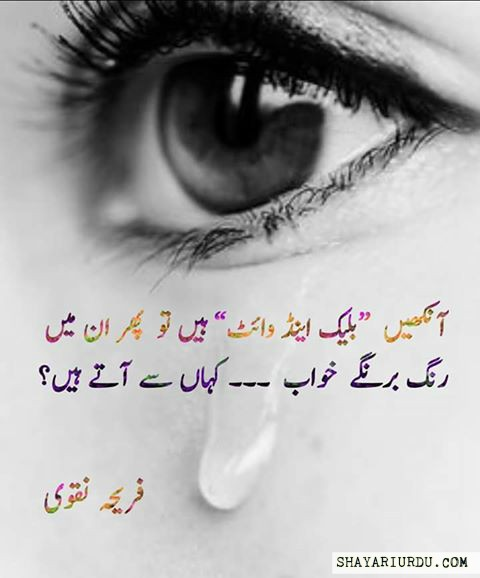 Crying Eyes Images With Quotes In Urdu