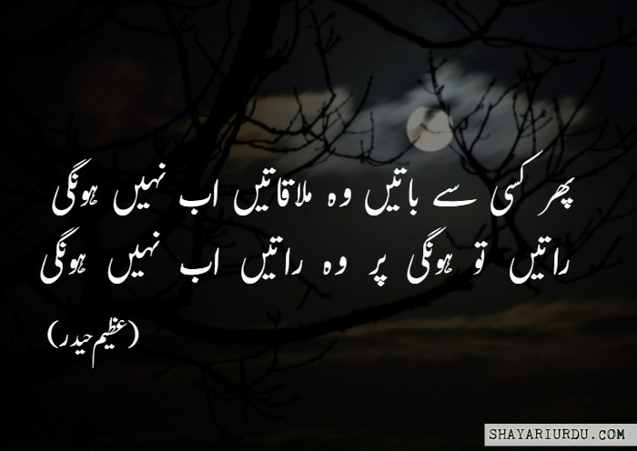Raat Shayari - Raat Poetry - Raat Shayari in Urdu - Raat Poetry in Urdu