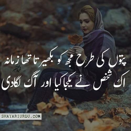 sad love poetry