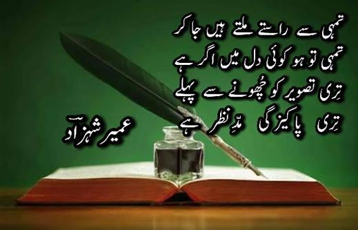 umair shehzad poetry