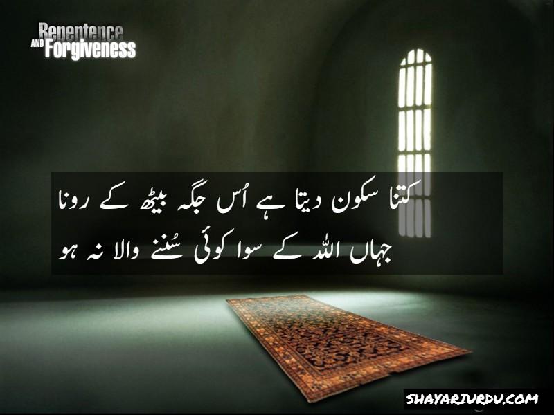 Allah-shayari-1