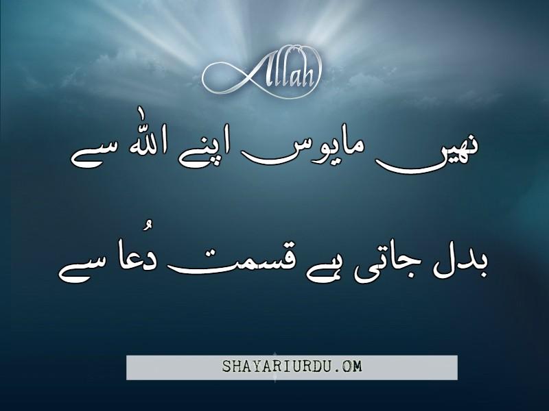 Allah-shayari-2