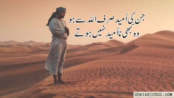 Whatsapp Status In Urdu Urdu Status Whatsapp Status