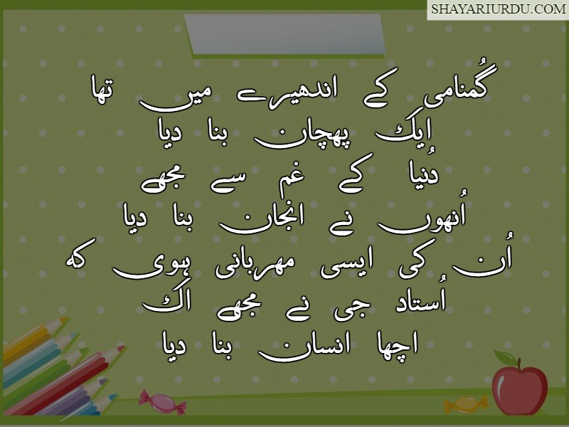 teachers-day-shayari1