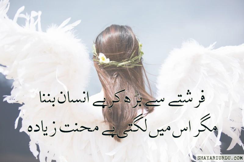 altaf-hussain-hali-shayari2