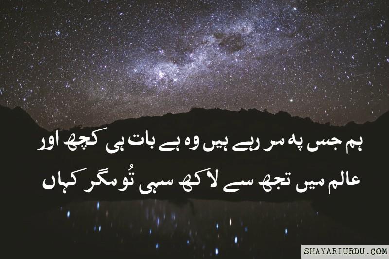 altaf-hussain-hali-shayari4