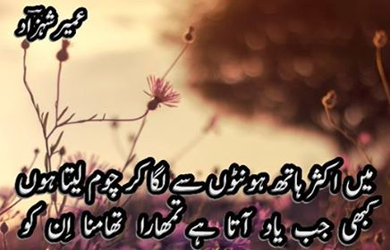 umair-shehzad-poetry3