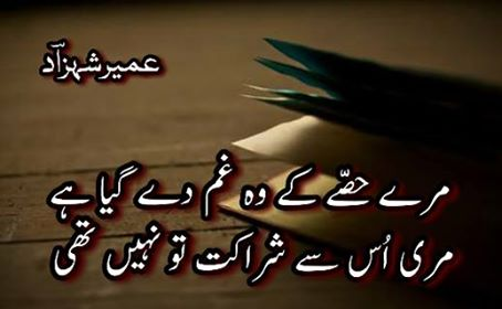 umair-shehzad-poetry5