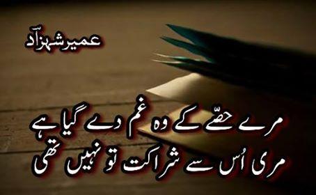 umair-shehzad-poetry5