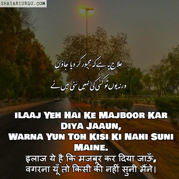 Majboor Shayari - Majboor Poetry - Majboor Shayari Hindi and Urdu