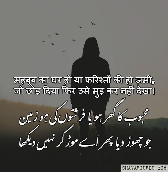 Attitude Shayari - Shayari Attitude - Attitude Shayari Urdu