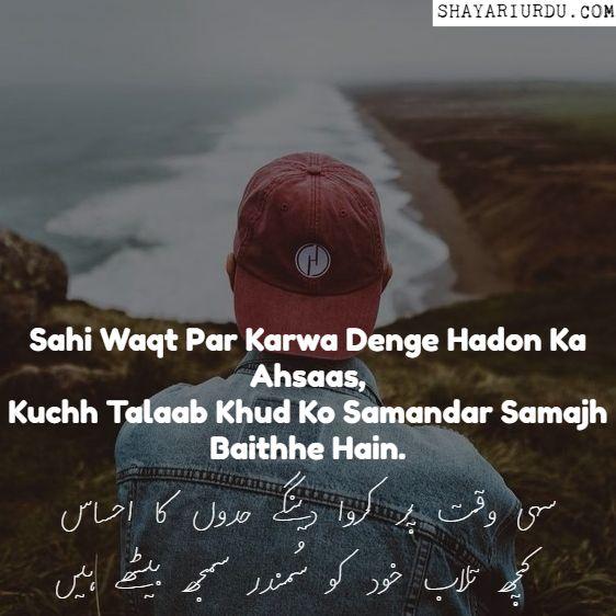 attitudeshayari61