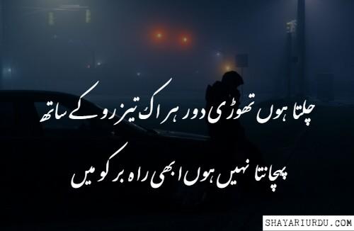 Manzil Shayari - Manzil Poetry - Manzil Poetry in Urdu